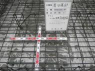 濱田邸基礎 018