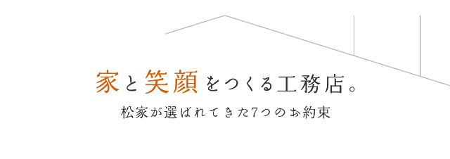 家と笑顔をつくる工務店。松家が選ばれてきた7つのお約束